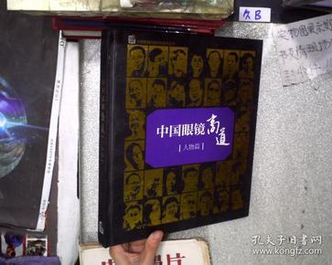 中国眼镜商道【人物篇】