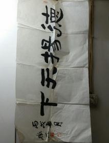 汶上县书画作品070