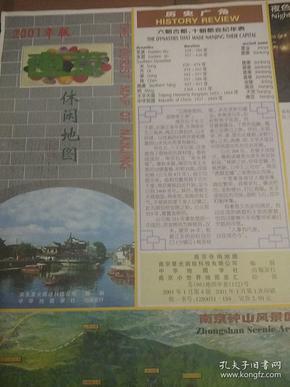 2001年版南京休闲地图