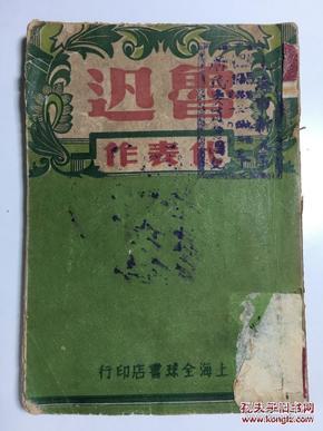 鲁迅代表作 上海全球书店 民国35年11月版