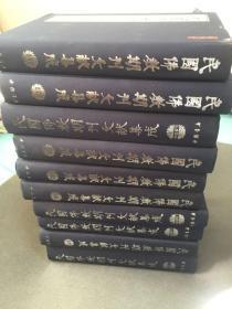 新上民国佛教期刊文献集成如图