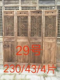 民国隔扇4片,保存完整,1100元一片,高230cm,宽43cm。品相如图,中式装修佳品