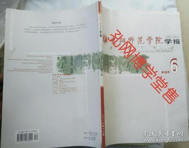 安阳师范学院学报2018年第6期双月刊