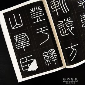 经典商城碑帖临习历代峄山碑中国书店(大全内页名片设计图片