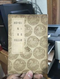 古今书鉴及其他四种--丛书集成初编.民国26年初版