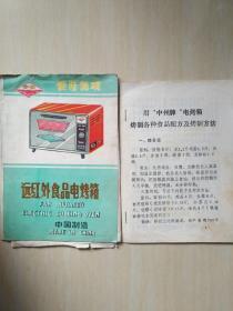 中洲牌远红外食品电烤箱 使用说明