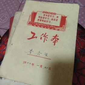 工作本 李宜民 1975 10 20____11 24