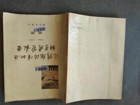珠穆朗玛峰地区科学考察报告 地质 1966-1968