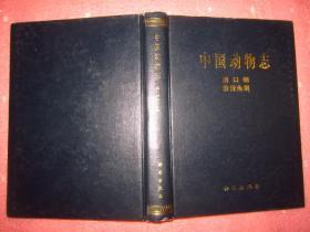 中国动物志 昆虫纲(第二十四卷)半翅目 毛唇花蝽科 细角花蝽科 花蝽科  16开布面精装 品佳