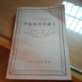 中医学院试用教材:中医外科学讲义
