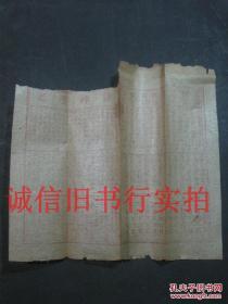 明代木刻薄竹纸印-本朝国家忌辰 诸神圣诞 一张 26.3*22.2CM