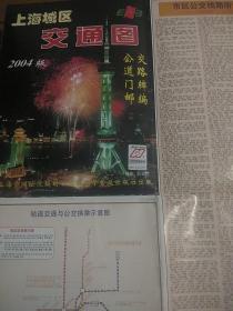 上海城区交通图2004年9月