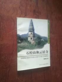 【北京览胜丛书:石经山和云居寺