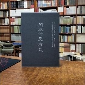 开放的美术史:中央美术学院美术史学科建立六十周年教师论文集(精装全两册)
