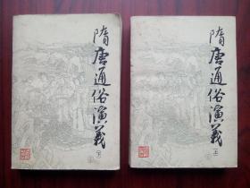 隋唐通俗演义 上,下,全套共2册,1986年1版1印