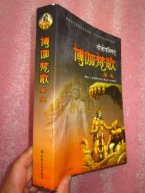 《博伽梵歌原义》——来自五千年前的智慧启迪 印度最古老的灵性经典   16开536页厚本
