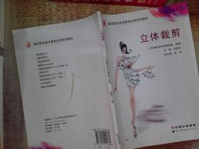 立体裁剪/服装职业教育实用系列教材