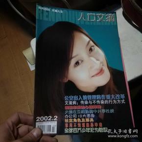 人口文摘2002.02