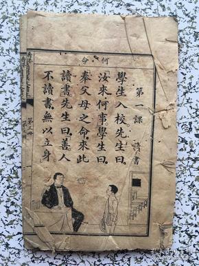 订正香港国家简明汉文读本(第三.四册)