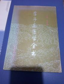 李子高医学全书