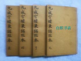民国时期:木刻蓝印版--九成宫体泉铭临本(线装四册全、稀见!)