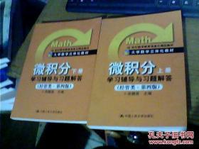 微积分学习辅导与习题解答(经管类·简明版·第4版)上、下册/两册全  21世纪数学教育信息化精品教材