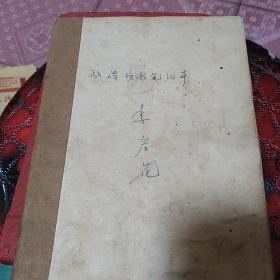 政治夜校笔记本 李彦花 1974 12 11