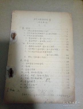 古代汉语语法修辞(补充教材)缺封面