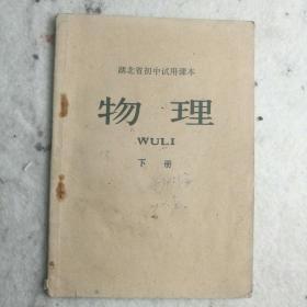 1977年《湖北省初中试用课本~物理(下册)》