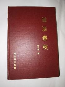 《淮滨春秋》黑龙江省委书记骆子程签名本【书架5】