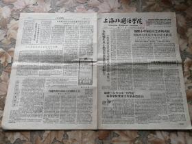 又《上海外国语学院》院刊 2019年08月24日 第110期 八开四版 本期内容《全院师生员工热烈座谈党委书记报告》等