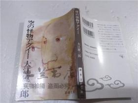 原版日本日文书 空の怪物アグイ― 大江健三郎 株式会社新潮社 1994年11月 64开软精装