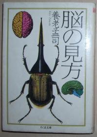 日文原版书 脳の见方 (ちくま文库) 养老孟司