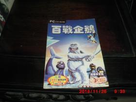 游戏光盘:百战企鹅