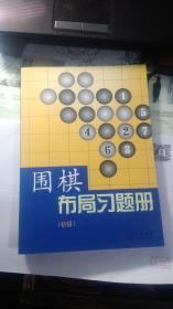 围棋布局习题册 初级