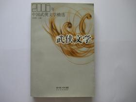 2006年中国武侠文学精选