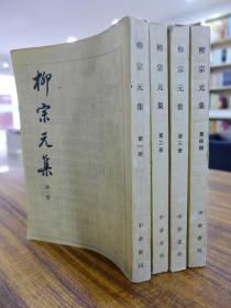 柳宗元集(全四册)——中华书局1979年一版一印