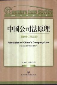 中国公司法原理(最新修订第三版)