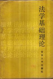 法学基础理论(二手书)
