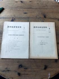 教育史研究资料【1982年第1期、1983年第3期】两册合售