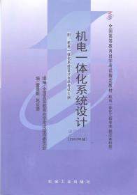 全新正版自考教材02245 2245机电一体化系统设计董景新2007年版机械工业出版社 自学考试指定书籍