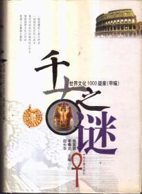 千古之谜:世界文化1000疑案(甲编 精装)