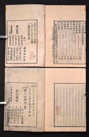江户时代诸多汉学者材料《先哲丛谈》前后编8册16卷全,文化13年、文政13年和刻。江户时期日本汉儒先哲者的汉文逸事学派著作小传等,写刻,孔网最低价