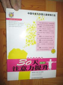 中国少年儿童30天注意力提升(第二册  附光盘)【〈壹嘉伊方程〉教材系列】  大16开