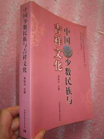 《中国少数民族与吉祥文化》大开540页厚不  品佳如新