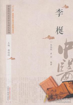 【正版】李梴 郑旭锐,席莉
