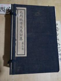老线装书函套1个26X16.5X7CM《元刊欧阳文忠文集》第三函