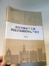 改革开放40年上海科技创新制度环境之变迁
