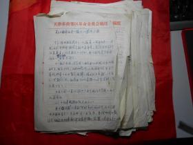 著名历史学家、社会学家李世瑜 70年代手稿《天津市南郊区水利开发史资料、编史情况汇报》。总计83页,其中30页为他人抄写。
