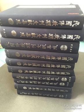 新上民国佛教期刊文献集成122